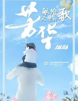 2019献给父母的歌上海演唱会