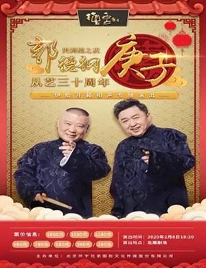 2020贝莉缇之夜 郭德纲从艺三十周年庚子年-伊始开箱相声专场演出-北京站