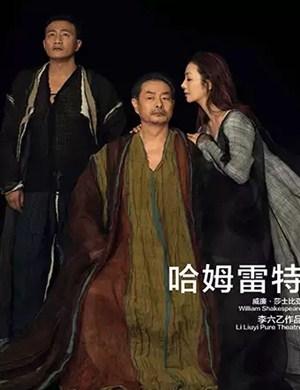 话剧哈姆雷特上海站