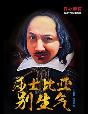 舞臺劇莎士比亞別生氣天津站