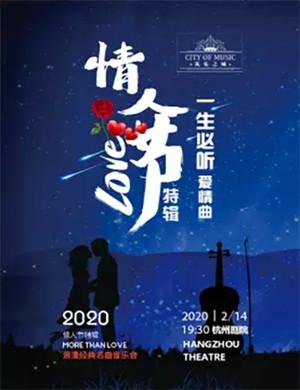 筑乐之城杭州音乐会