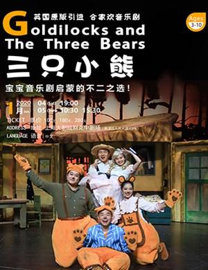 音樂劇三只小熊上海站
