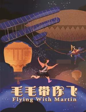 音樂劇毛毛帶你飛北京站