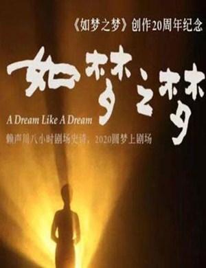 2021话剧《如梦之梦》上海站