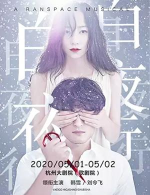 2020音樂劇白夜行杭州站