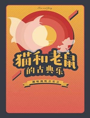 猫和老鼠的古典乐哈尔滨音乐会
