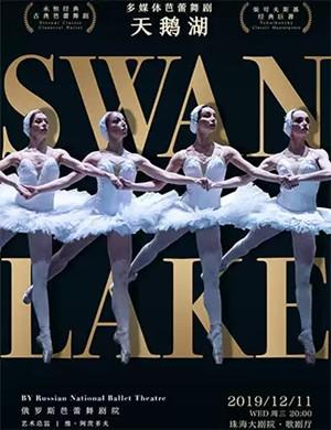 芭蕾舞剧天鹅湖珠海站