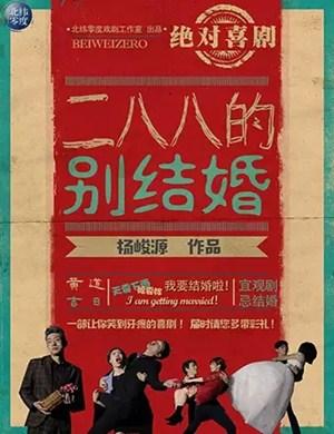 2021喜剧《二八八的别结婚》上海站