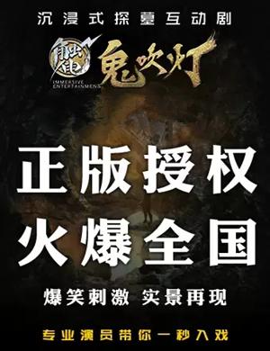 沉浸式探墓互动剧赣州站