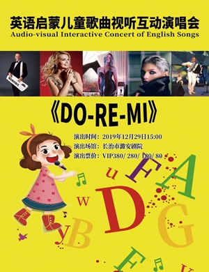 DO RE MI长治演唱会