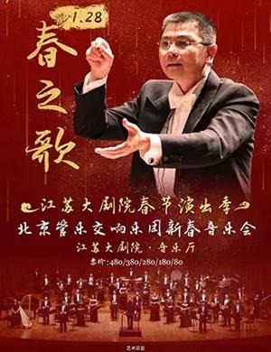 春之歌南京音乐会