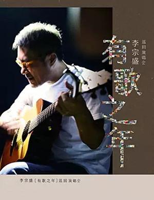 2021李宗盛岳阳演唱会