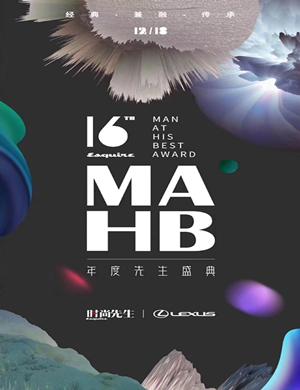 北京MAHB年度先生盛典