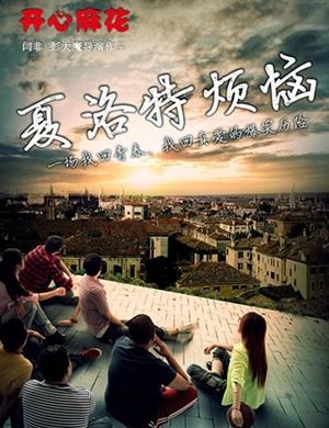 2021舞台剧《夏洛特烦恼》沈阳站
