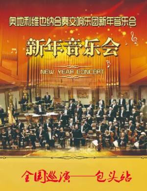 维也纳合奏交响乐团包头音乐会