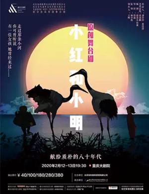 舞台剧小红和小明重庆站