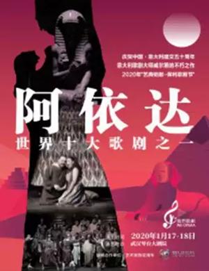 歌剧阿依达武汉站