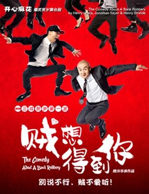 2021舞台剧《贼想得到你》北京站