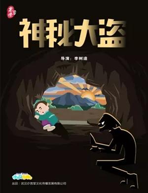 2019亲子剧神秘大盗荆州站