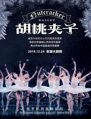 芭蕾舞剧胡桃夹子萍乡站
