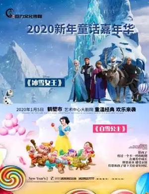 童话剧白雪公主鹤壁站