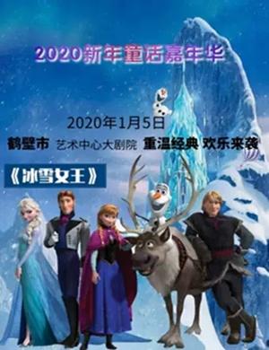 童话剧冰雪女王鹤壁站