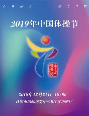 2019日照中国体操节