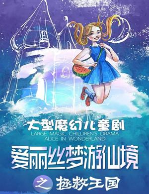 儿童剧爱丽丝梦游仙境黄冈站