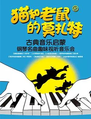 猫和老鼠的莫扎特杭州音乐会