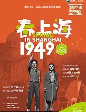 音乐剧春上海1949上海站