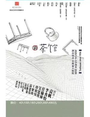 话剧新茶馆昆明站