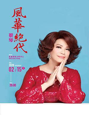 2020蔡琴马来西亚演唱会