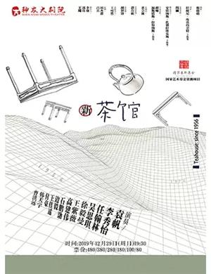 话剧新茶馆株洲站