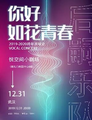 后嗣乐队武汉演唱会
