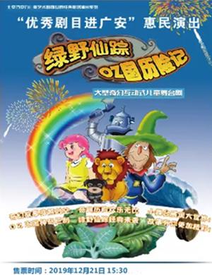 2019舞台剧绿野仙踪广安站