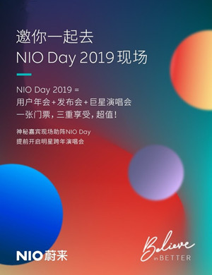 NIO Day深圳发布会
