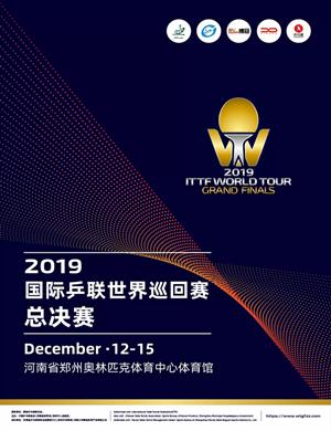 郑州国际乒联世界总决赛补款专用
