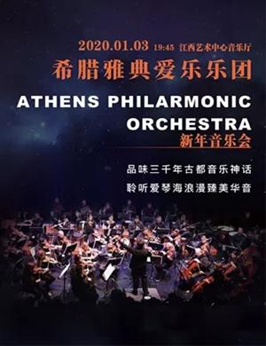 希腊雅典爱乐乐团南昌音乐会