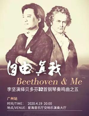 2020李坚广州钢琴音乐会
