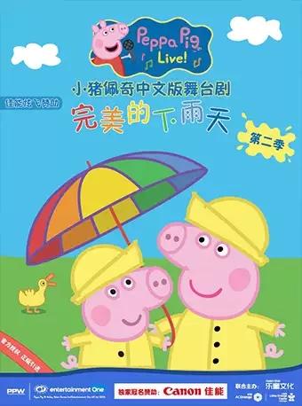 2020舞台剧小猪佩奇宜昌站