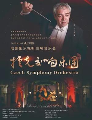 捷克交响乐团九江音乐会