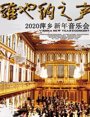 维也纳之声萍乡音乐会