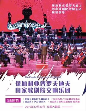 普罗夫迪夫交响乐团萍乡音乐会