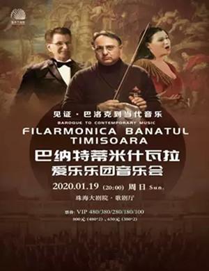 巴纳特爱乐乐团珠海音乐会