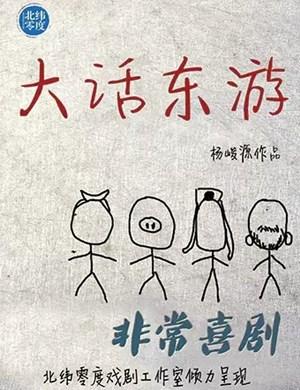 2021喜剧大话东游上海站