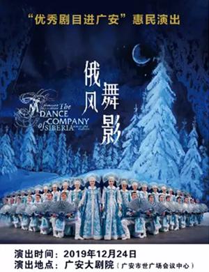 舞蹈俄风舞影广安站