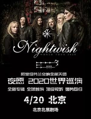 2021夜愿乐队北京演唱会
