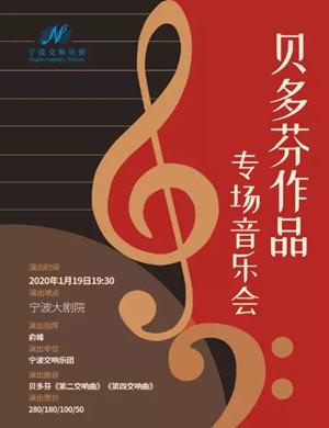 贝多芬作品宁波音乐会