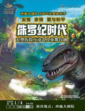 儿童剧侏罗纪时代绍兴站