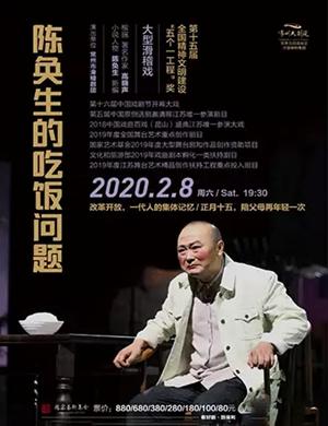2020滑稽戏陈奂生的吃饭问题常州站